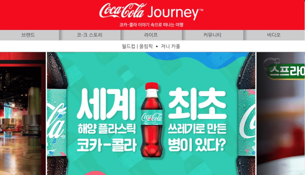 Corée coca-cola